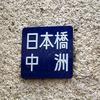 050310_nakasu