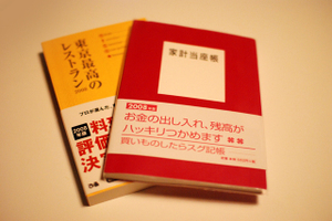 071111_kakeibo