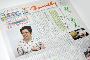 Mitsuyo_thefamily