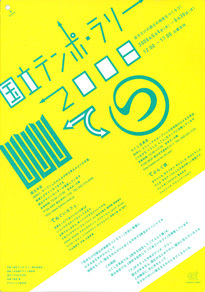 Tempo2008