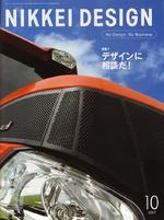 Nikkei_design_0710_1