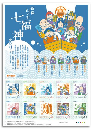 7fukujin_stamp