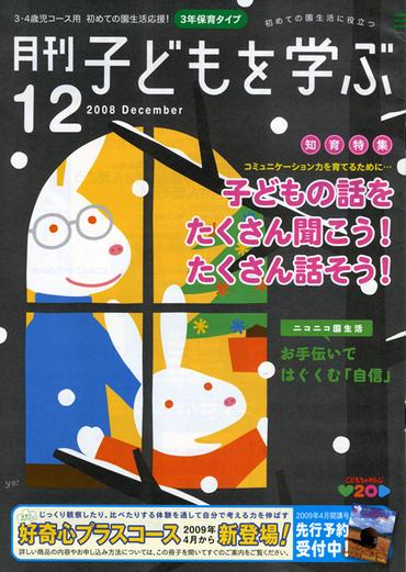 0812_kodomowomanabu_2