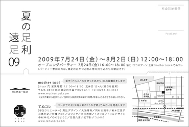 Ashikagaensoku_dm1