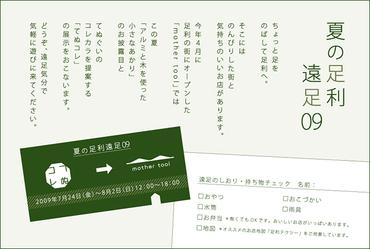 Ashikagaensoku_dm2