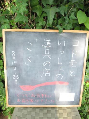 Kunitachi_cogu2