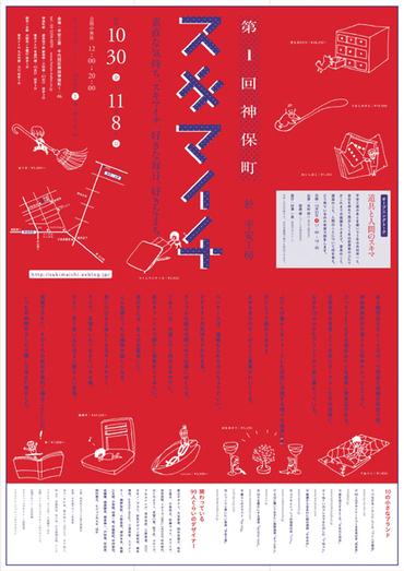 200910_sukimaichi