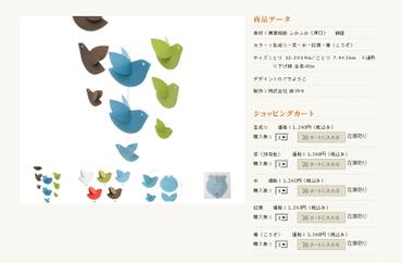 Cogu_toritorikotori