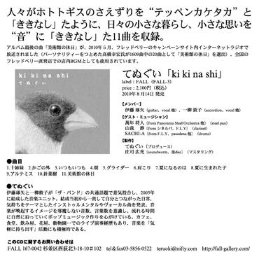 Tenugui_album_ura