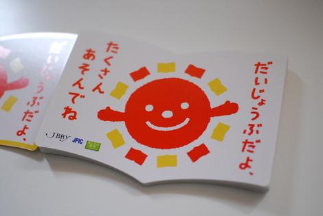 Daijobu1