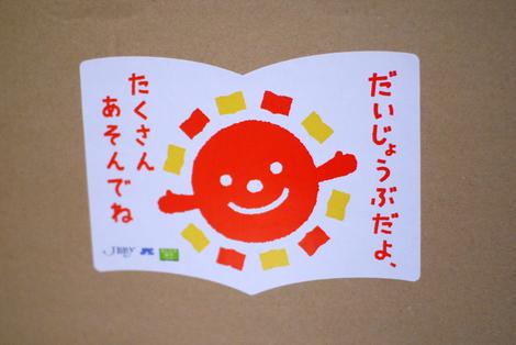 Daijobu2_2