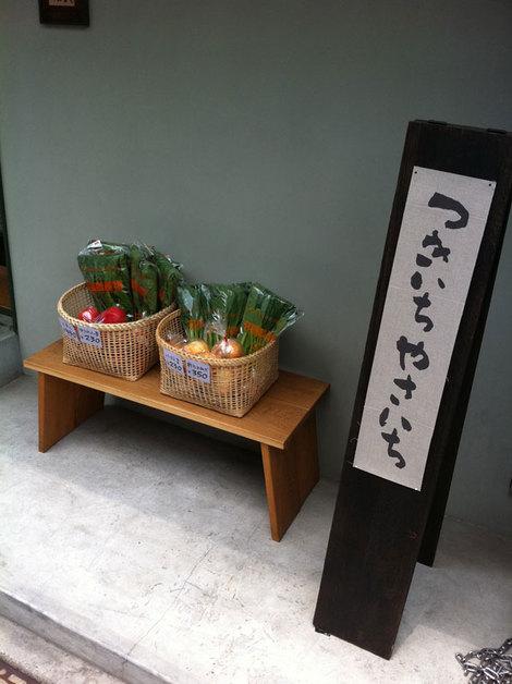 201106_tray_yasaichi4