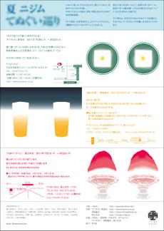 Tenugui2011_0722