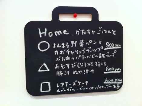 110919_home_gohanmenu