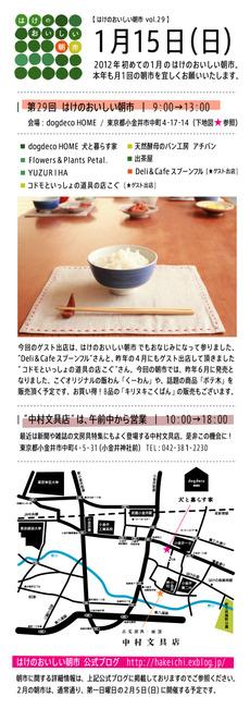 Hakeichi_vol29_2