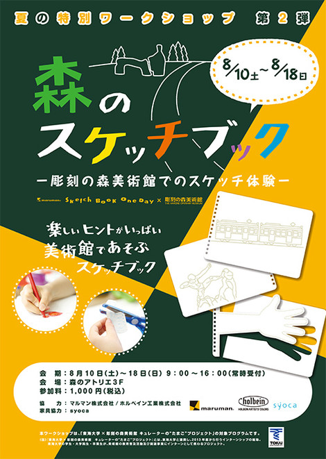 Morinoskechbook2