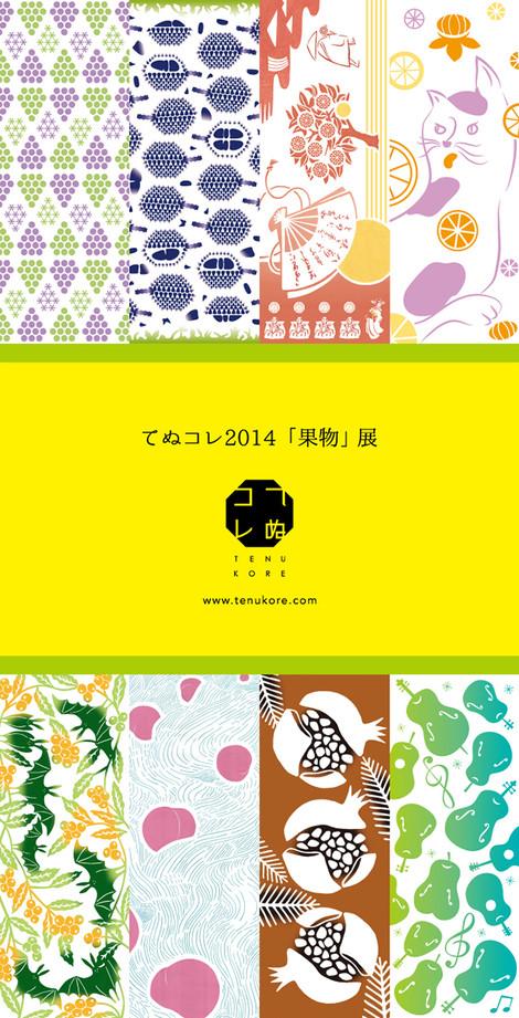Tenukore2014_dm_640