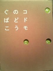 Miikokaruta_2