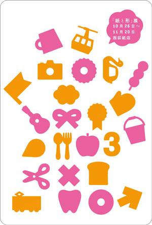 10/26-11/20 西荻紙店で「紙と形...