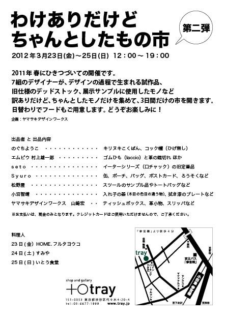 Wakeari2012